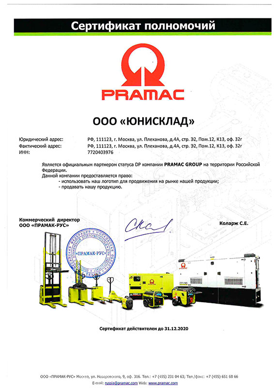 Сертификат. Складская техника